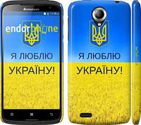 """Чехол на Lenovo S820 Я люблю Украину """"1115c-52"""""""