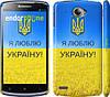 """Чехол на Lenovo S920 Я люблю Украину """"1115c-53"""""""