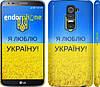 """Чехол на LG G2 Я люблю Украину """"1115c-37"""""""