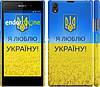 """Чехол на Sony Xperia Z1 C6902 Я люблю Украину """"1115c-38"""""""