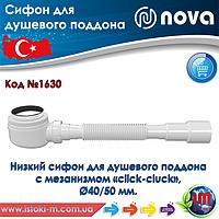 Сифон для душевого поддона с механизмом click-cluck Ø40-50 мм. NOVA (1630)