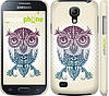 "Чехол на Samsung Galaxy S4 mini Совёнок ""2708c-32"""