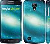 "Чехол на Samsung Galaxy S4 mini Голубая галактика ""177c-32"""