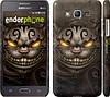 "Чехол на Samsung Galaxy Grand Prime G530H Чеширский кот v2 ""1078c-74"""