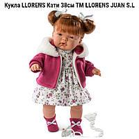 Кукла испанская Llorens  38330 Кати 38cм  ТМ LLORENS JUAN S.L   производство Испания KATE 38 СМ