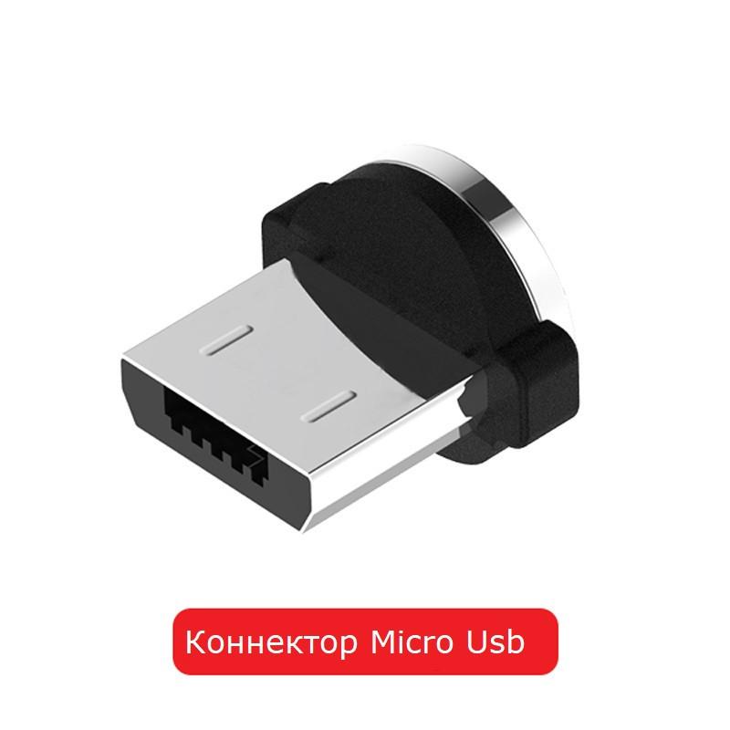 Коннектор MicroUSB для магнитного кабеля с передачей данных и зарядом до 5 Ампер AM60