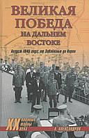 Великая победа на Дальнем Востоке. А. Александров