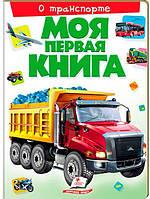 Моя первая книга, О транспорте, Пегас (9789669135360)