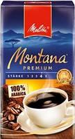Кофе молотый Melitta Montana Premium 500гр - кофе Мелитта Монтана Премиум