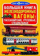Железнодорожные вагоны: пассажирские, грузовые, Большая книга, Кристалл Бук (9789669360618)