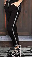 Спортивные брюки на флисе с надписями женские LOVE (ПОШТУЧНО)
