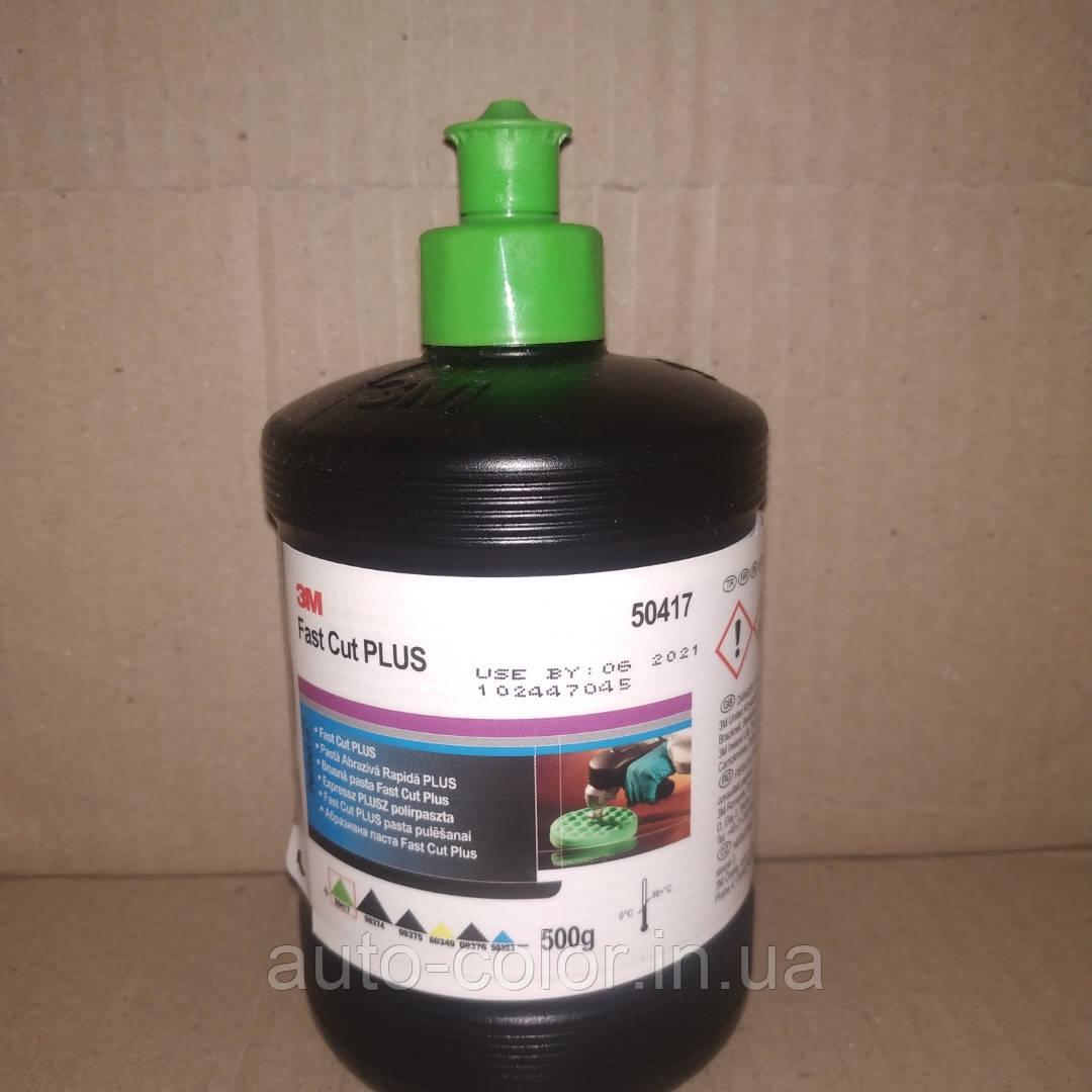 Поліроль 3M 50417 Fast Cut PLUS 0.5 кг універсальна (зелений ковпачок)