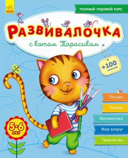 Развивалочка с котом Тарасиком. 5-6 лет.