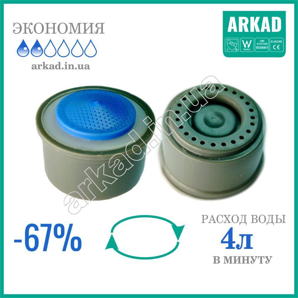 Насадка на кран для экономии воды (стабилизатор расхода воды) AS4Z - 4л/мин