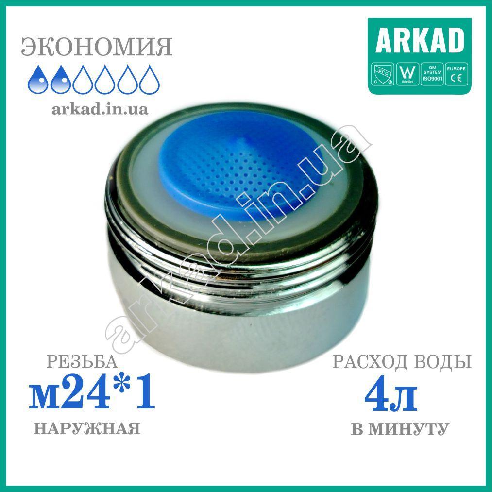 Насадка на кран для економії води (стабілізатор витрати води) AS4Z24 - 4л/хв