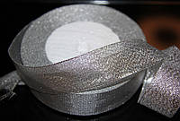 Лента парча (люрикс) 2,5 см серебро
