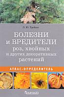 Болезни и вредители роз, хвойных и других декор. растений. Трейвас Л. Фитон ХХI