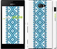"""Чехол на Sony Xperia M2 dual D2302 Вышиванка 23 """"591c-61"""""""
