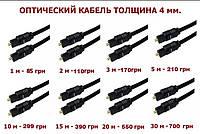 Кабель оптичний 4 мм. 1,2,3,5,10,20,30,40 м TOSLINK optic товстий, фото 1