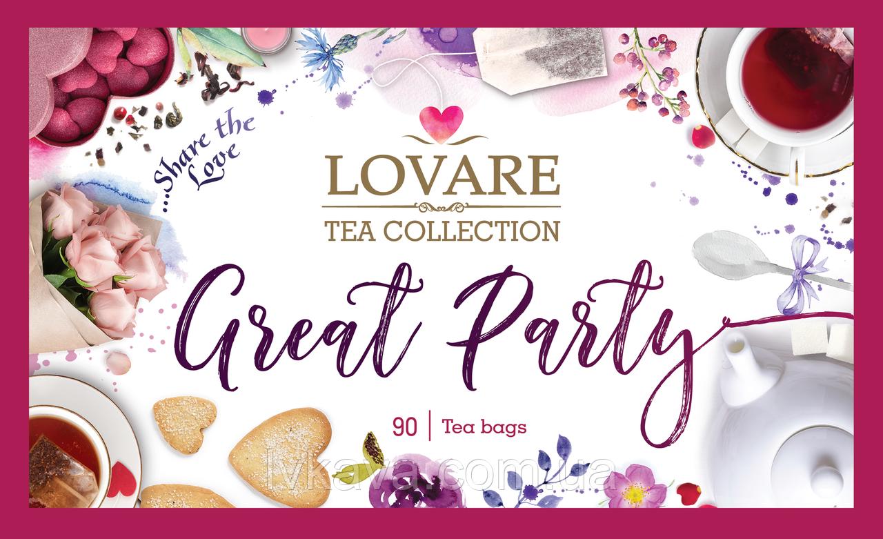 Набір 18 видів пакетованого чаю Lovare Great Party, 90 пак