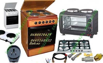 Плити, поверхні, духовку - запчастини та ремонт