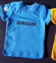 Футболки  детские с именами для садика  7
