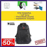 """SwissGear 8810 рюкзак швейцарский городской , 56 л. """"17"""" дюймов + ТРИ подарка + USB + дождевик в ПОДАРОК"""