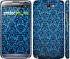 "Чехол на Samsung Galaxy Note 2 N7100 Синий узор барокко ""2117c-17"""