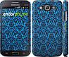 "Чехол на Samsung Galaxy Win i8552 Синий узор барокко ""2117c-51"""