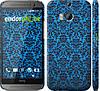 """Чехол на HTC One M8 dual sim Синий узор барокко """"2117c-55"""""""