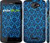 """Чехол на HTC One X Синий узор барокко """"2117c-42"""""""