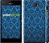 "Чехол на Sony Xperia M2 dual D2302 Синий узор барокко ""2117c-61"""