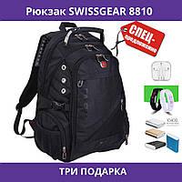"""Рюкзак SwissGear 8810, городской Свисгир 56 л. """"17"""" дюймов + ТРИ Подарка + USB+ дождевик в ПОДАРОК"""