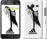 "Чехол на Samsung Galaxy Core 2 G355 Адидас ""2388c-75"""