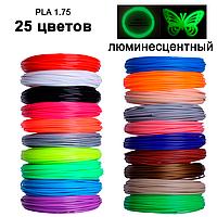 Комплект 25 цветов PLA пластика для 3D ручки 125 метров ПЛА светящийся