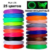 Комплект 25 цветов PLA пластика для 3D ручки 250 метров ПЛА светящийся