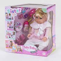 Кукла функциональная Сестричка BLS007G