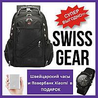 """Швейцарский  рюкзак SwissGear 8810 Свисгир черный, 56 л. """"17"""" дюймов + Два Подарка + USB + дождевик в ПОДАРОК"""