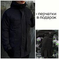 Зимняя куртка,парка мужская стильная +Подарок