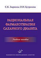 Рациональная фармакотерапия сахарного диабета : Учебное пособие .    Зырянов С.К.