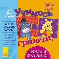 """Книга учебник """"Учимось граючи!Яскраві кольори"""" (укр/англ)  sco"""