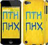 """Чехол на iPod Touch 5 ПТН ПНХ """"1132c-35"""""""
