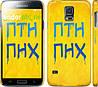 "Чехол на Samsung Galaxy S5 g900h ПТН ПНХ ""1132c-24"""