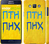 "Чехол на Samsung Galaxy A5 A500H ПТН ПНХ ""1132c-73"""