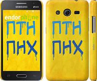 "Чехол на Samsung Galaxy Core 2 G355 ПТН ПНХ ""1132c-75"""