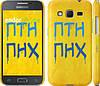 "Чехол на Samsung Galaxy Core Prime G360H ПТН ПНХ ""1132c-76"""
