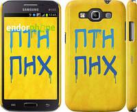 "Чехол на Samsung Galaxy Win i8552 ПТН ПНХ ""1132c-51"""