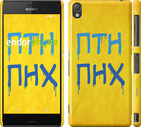 "Чехол на Sony Xperia Z3 dual D6633 ПТН ПНХ ""1132c-59"""