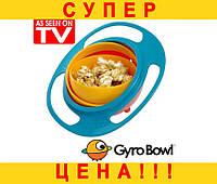 Тарелка непроливайка Universal Gyro Bowl