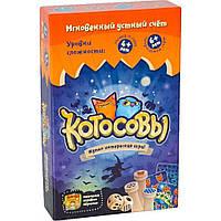 Настольная игра Банда Умников Котосовы (УКР020)